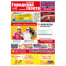 Газета «Городская газета»