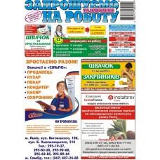 Газета «Запрошуємо на роботу»