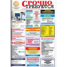 Газета «Срочно требуется»
