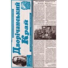 Газета «Дворічанський»