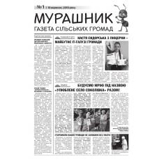 Газета «Мурашник»