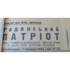 Газета «Радянський Патріот»