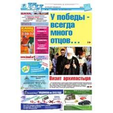 Газета «Курьер недели»