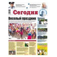 Газета «События Сегодня»