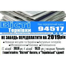 Газета «Вісті Тернівки»