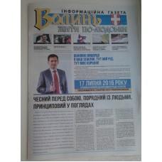 Газета «Волинь Нова»