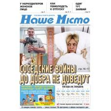Газета «Наше місто»
