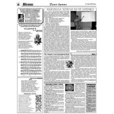 Газета «Вісник»