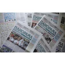 Газета «Панорама Полтавщини»