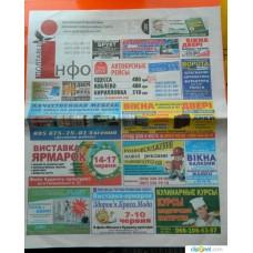 Газета «Полтавці-Інфо»