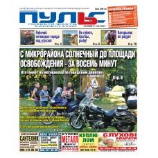 Газета «Пульс»