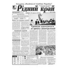 Газета «Рідний Край»