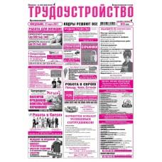 Газета «Трудоустройство»