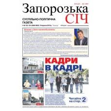 Газета «Запорізька Січ»