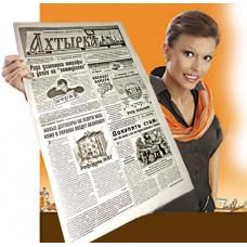 Газета «Ахтирка»
