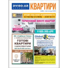 Газета «Авізо квартири»