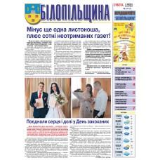 Газета «Білопольщина»