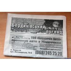 Газета «Бердичів Діловий»