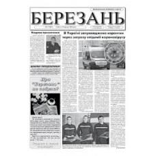 Газета «Березанка»
