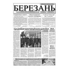 Газета «Громада Березанська»