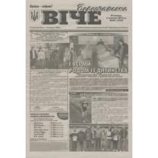 Газета «Бережанське Віче»