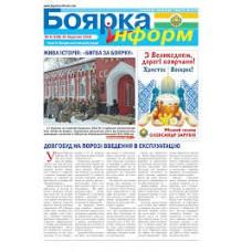 Газета «Боярка-Інформ»