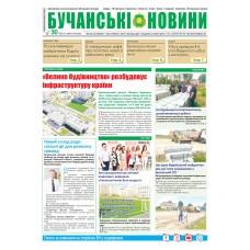 Газета «Бучанські новини»