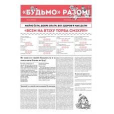 Газета «Будьмо разом»