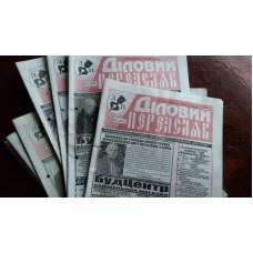 Газета «Деловой Переяслав»