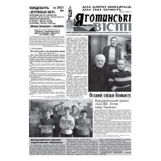 Газета «Яготинські Новини»