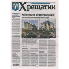 Газета «Хрещатик»