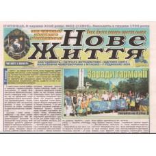 Газета «Нове Життя»