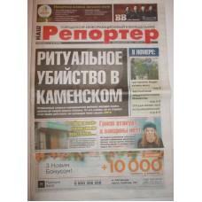 Газета «Репортер»