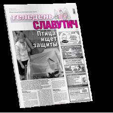 Газета «Теледень Славутич»