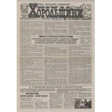 Газета «Вісті Хорольщини»