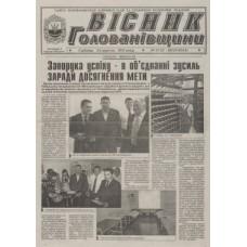 Газета «Вісник Голованівщини»