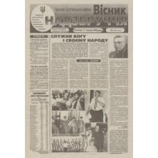 Газета «Вісник Надзбручча»