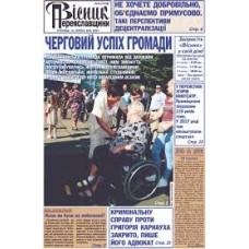 Газета «Вісник Переяславщини»