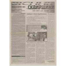 Газета «Вісник Сквірщини»