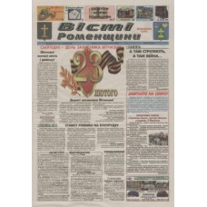 Газета «Вісті Роменщини»