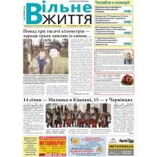 Газета «Вільне Життя»