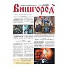 Газета «Вишгород»