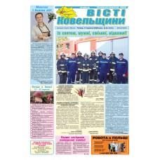 Газета «Вісті Ковельщини»
