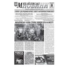 Газета «МИХАЙЛИВСЬКИ НОВИНИ»
