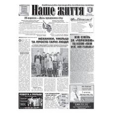 Газета «Наше Життя»