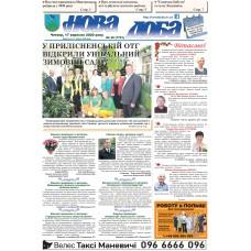 Газета «Нова Доба»