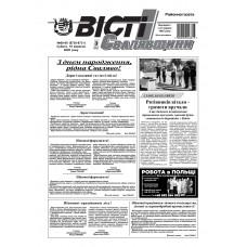 Газета «Вісті Свалявщини»