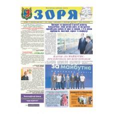 Газета «Зоря»