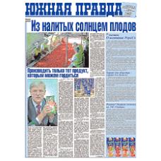 Газета «Южная Правда»
