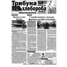 Газета «Трибуна Хлебороба»